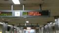 2017.3.12 名古屋 (23) 黒川 - 「14時55分:名城線みぎまわり」 640-360