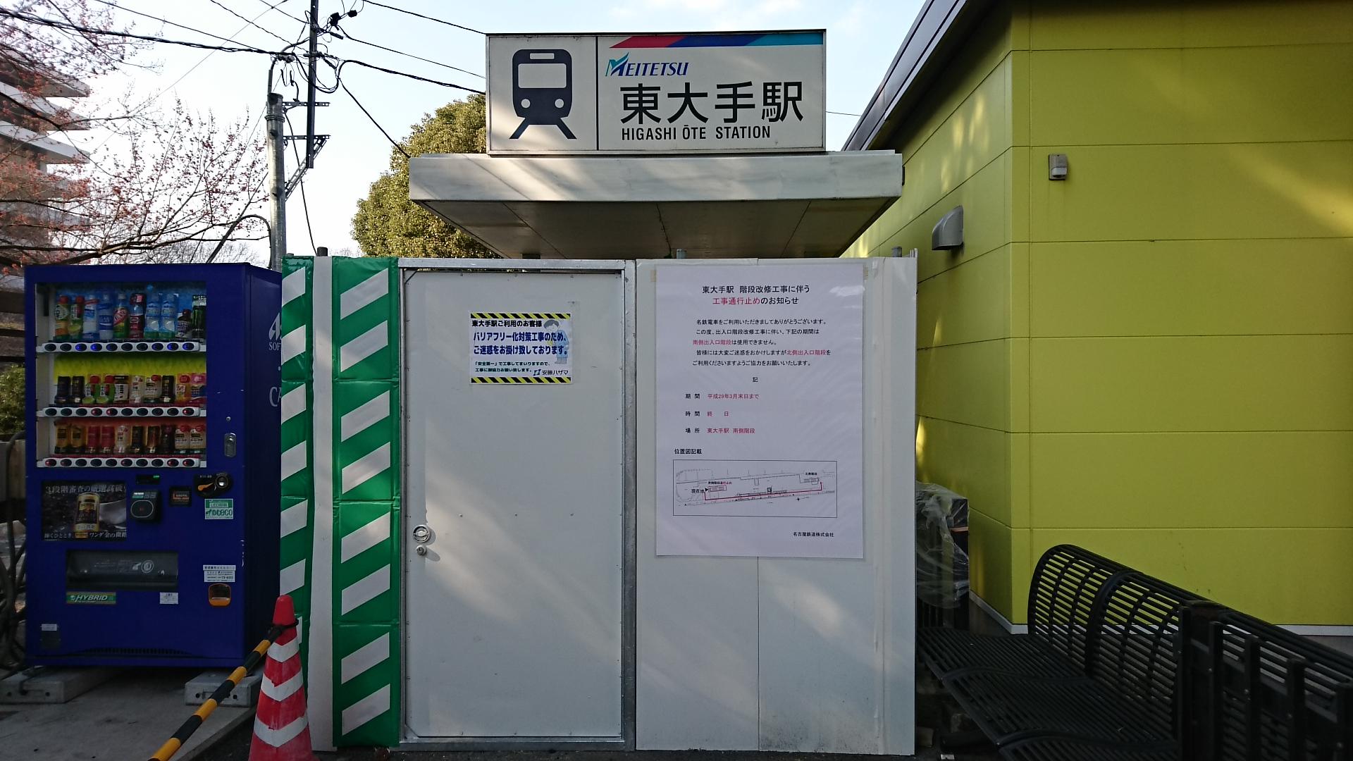 2017.3.12 名古屋 (43) 東大手=みなみぐち 1920-1080