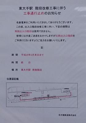東大手=階段改修工事にともなう通行どめのおしらせ 280-400