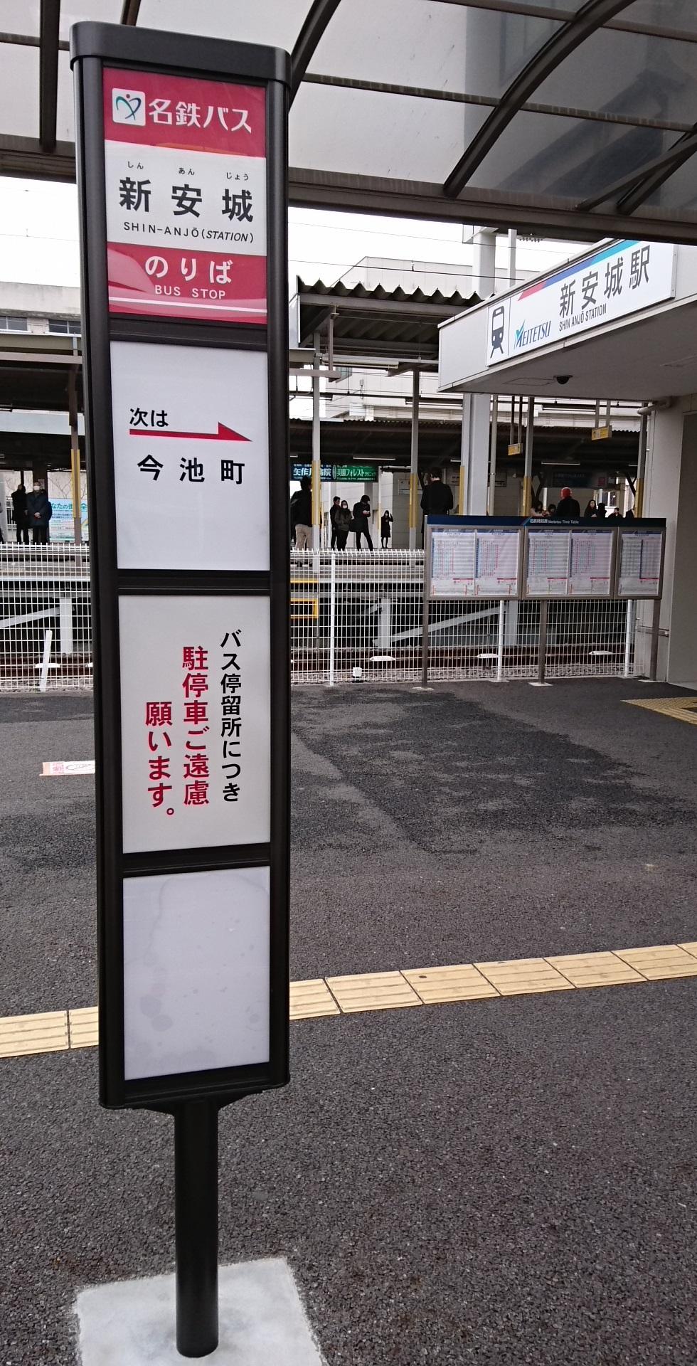 2017.3.14 (4) しんあんじょう=バスのりば 980-1920