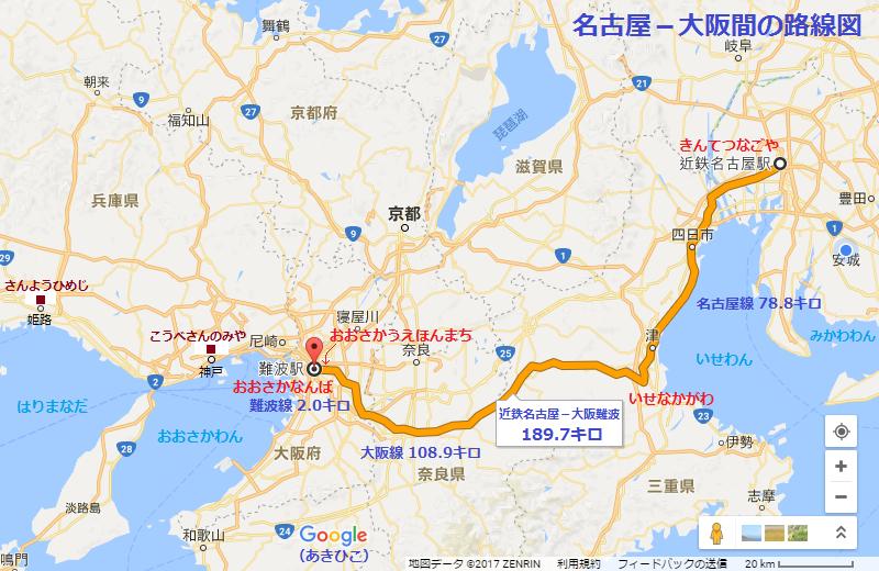 名古屋-大阪間の路線図(あきひこ) 800-520