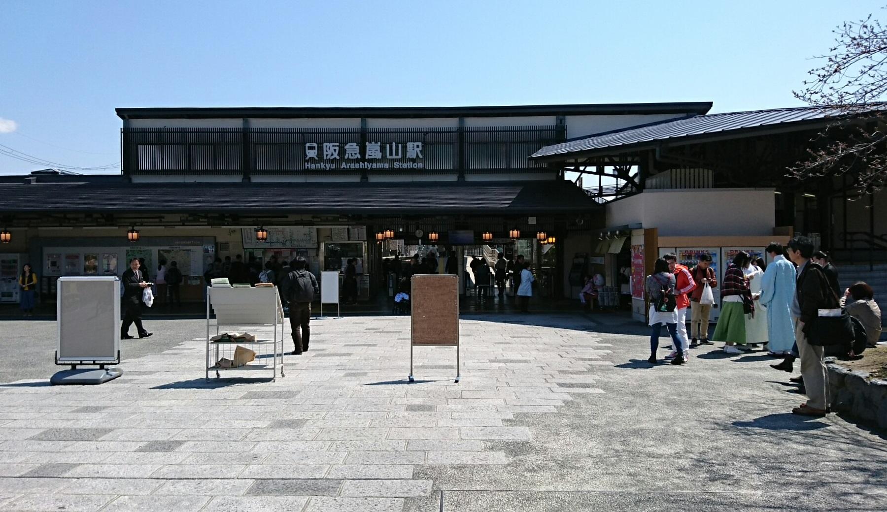 2017.4.2 阪急 (5) 阪急嵐山駅 1800-1040