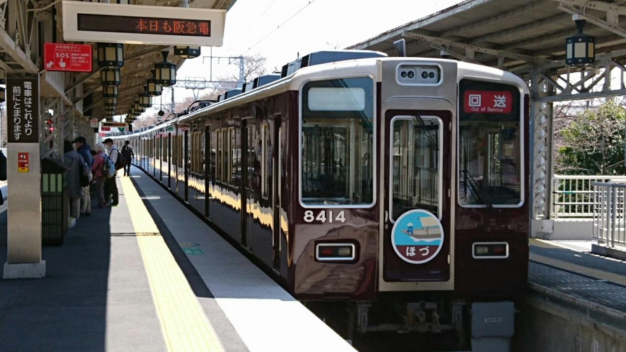 2017.4.2 阪急 (6) 嵐山 - 回送電車 1280-720