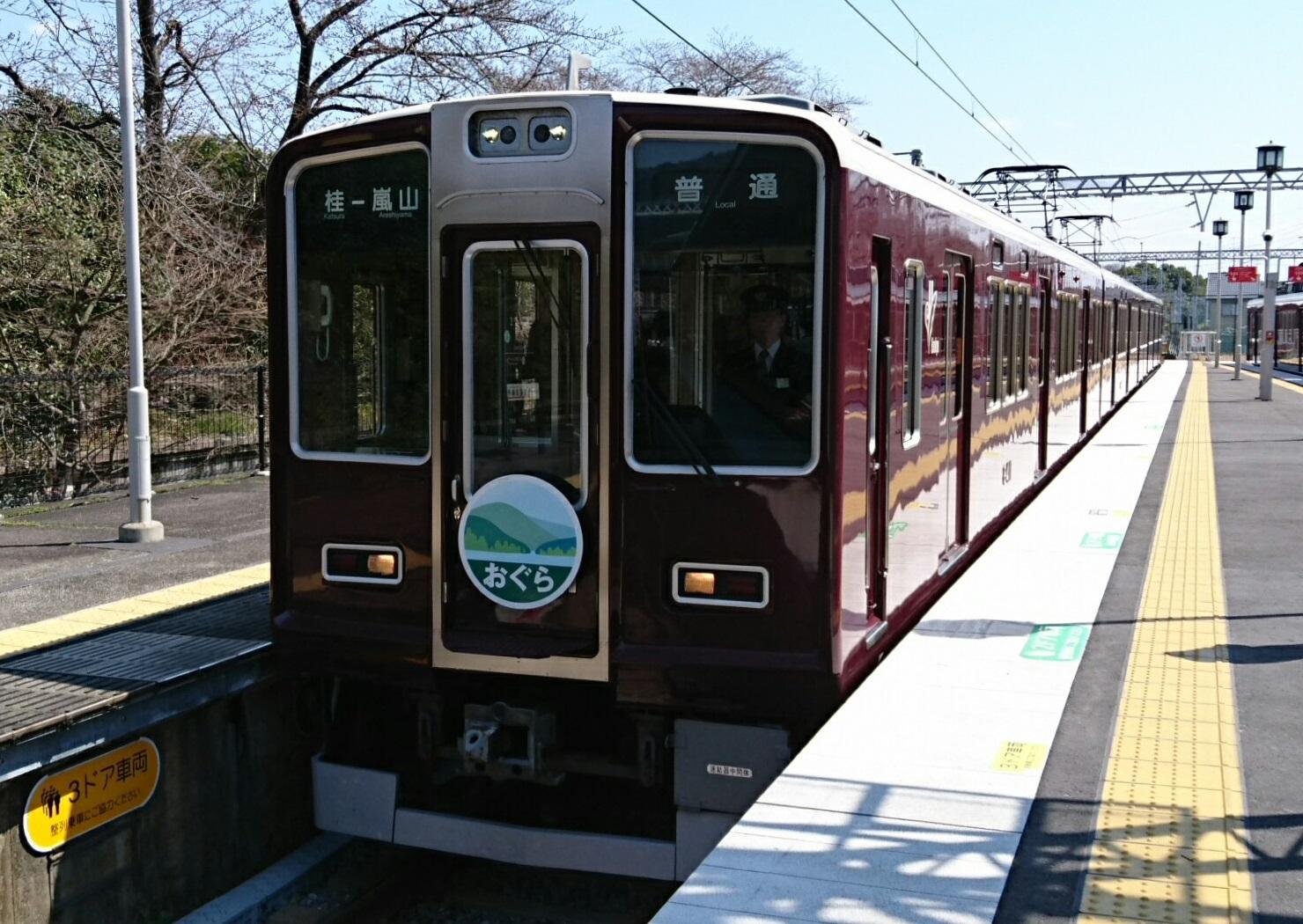 2017.4.2 阪急 (7) 嵐山 - おりかえし桂いきふつう 1480-1050