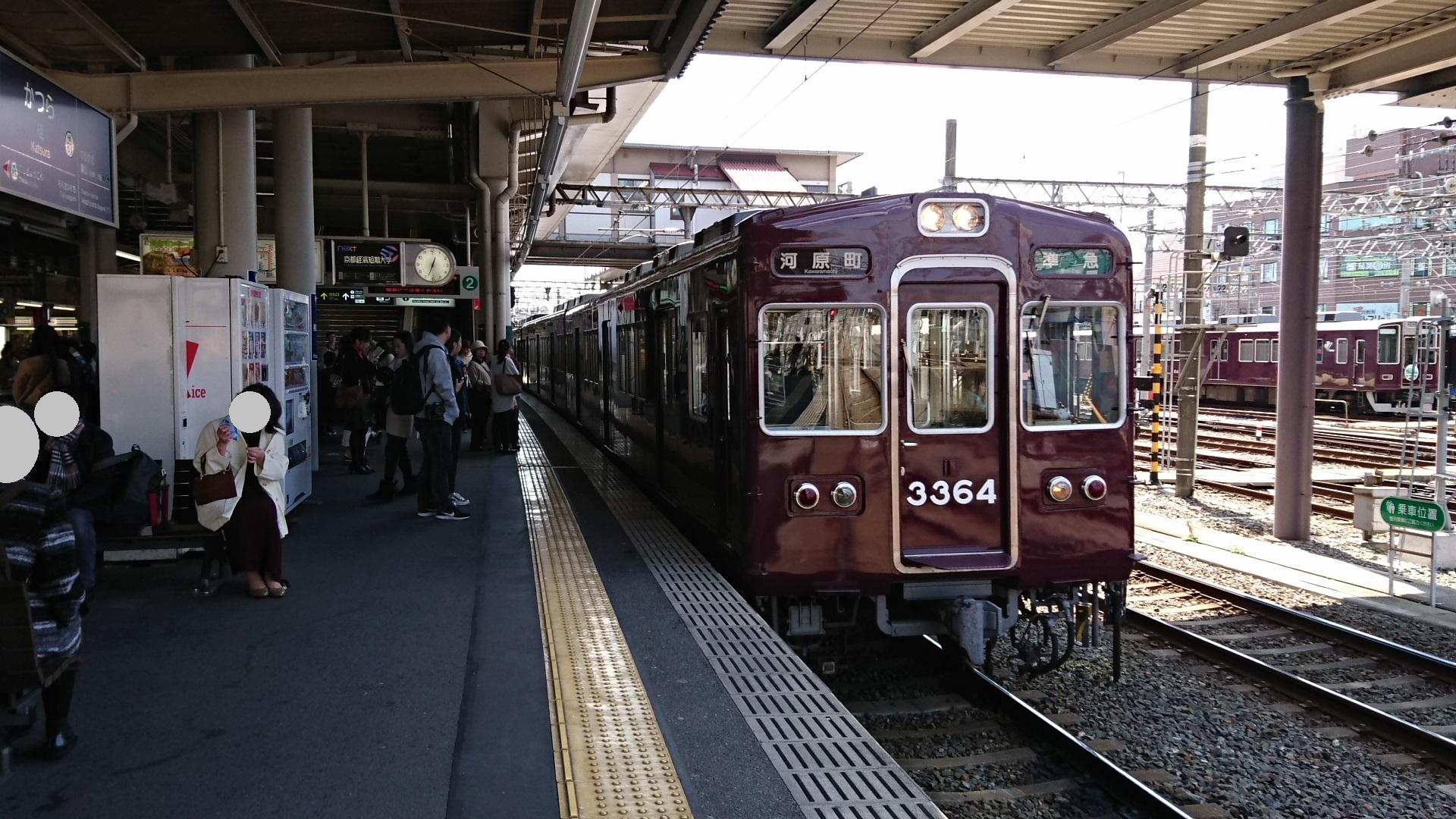 2017.4.2 阪急 (27) 桂 - 河原町いき準急 1920-1080