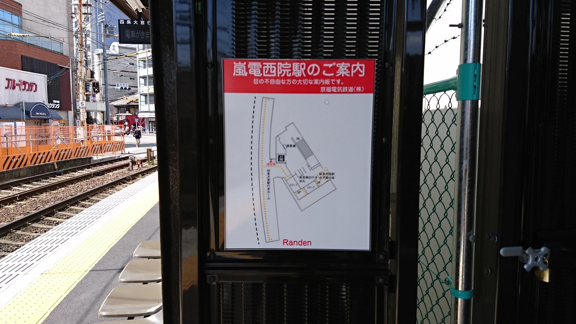 2017.4.2 西院のりかえ (7) 嵐電四条大宮方面ホーム 1920-1080