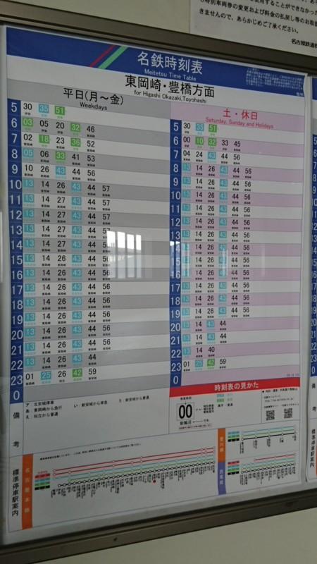 2017.4.15 名鉄 (29) 豊明 - 東岡崎・豊橋方面時刻表 1080-1920