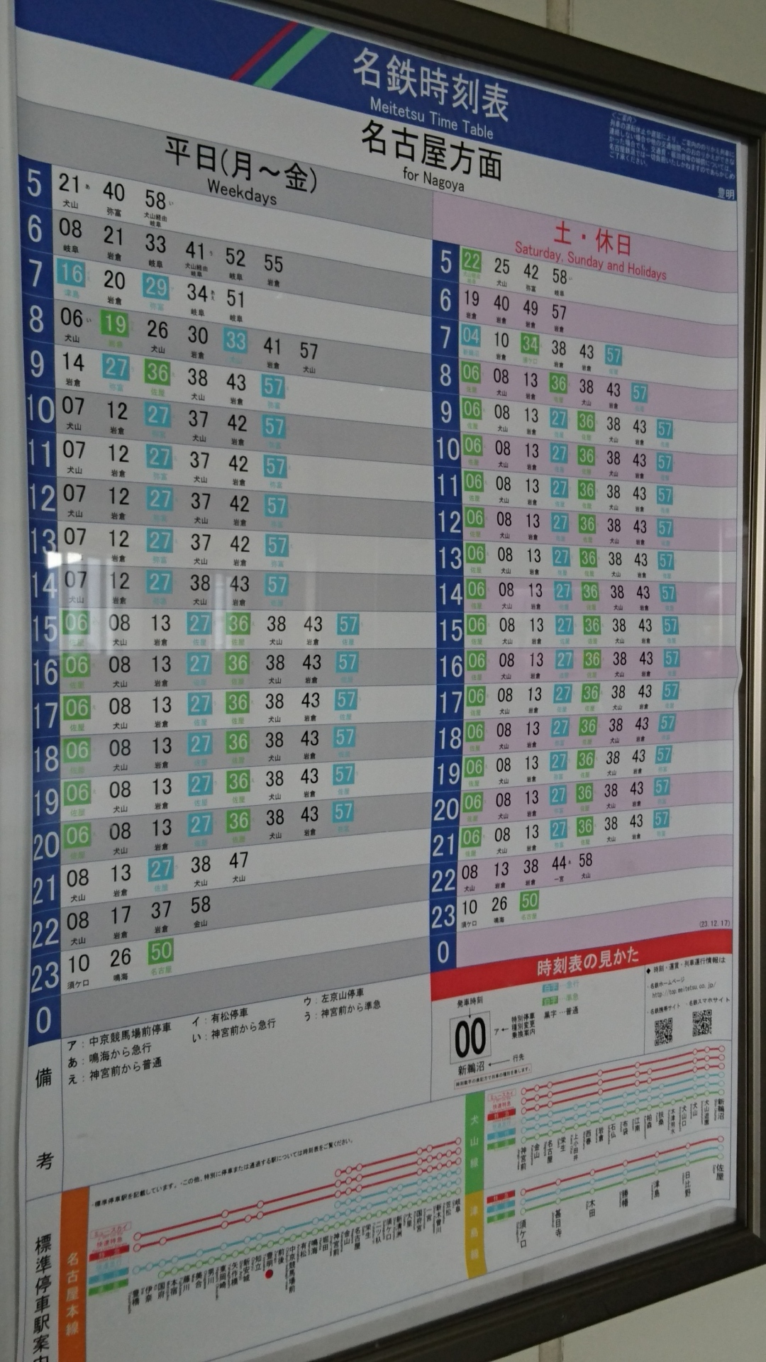 2017.4.15 名鉄 (30) 豊明 - 名古屋方面時刻表 1080-1920