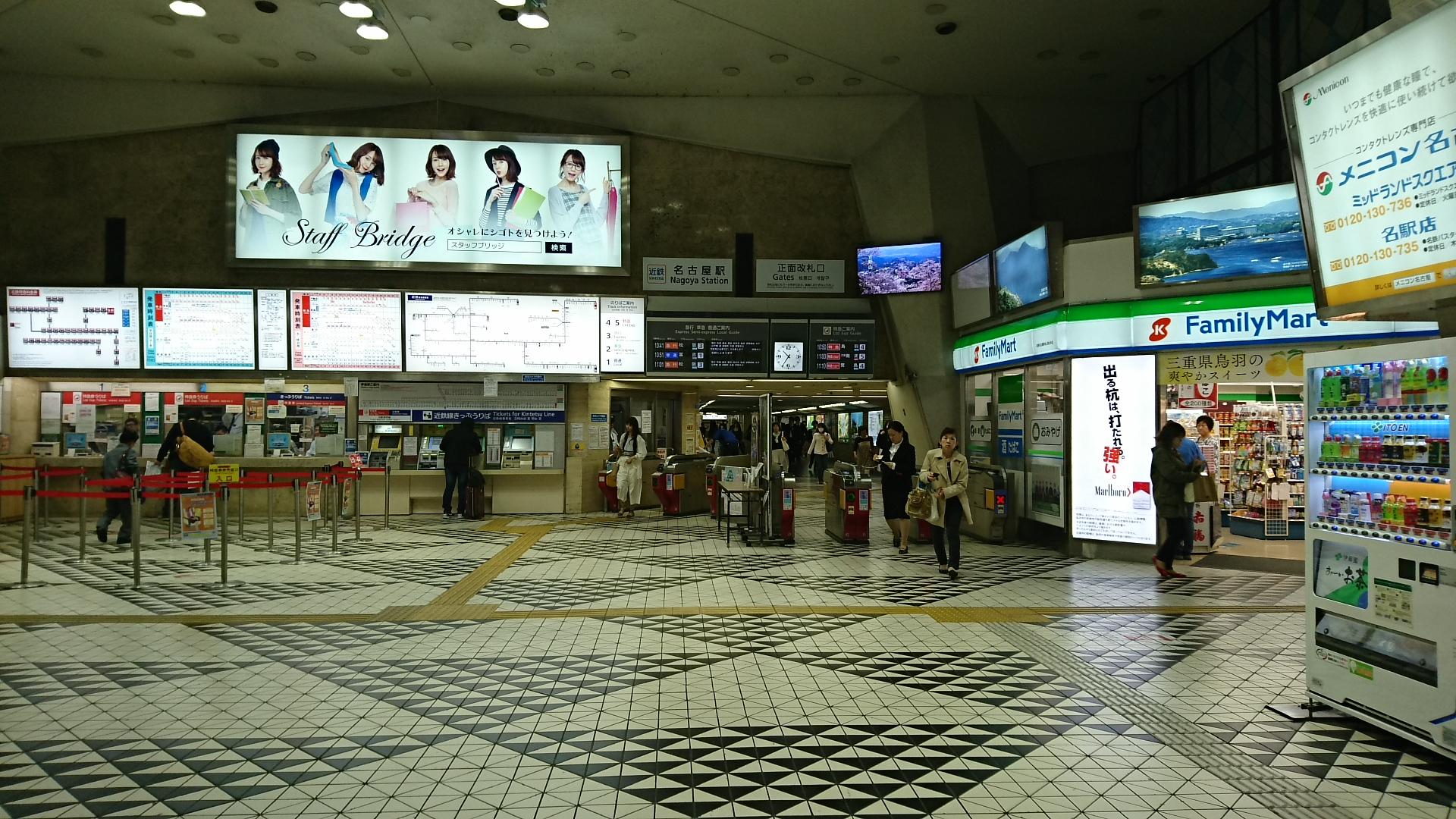 2017.4.25 近鉄 (2) 名古屋 - 正面かいさつぐち 1920-1080