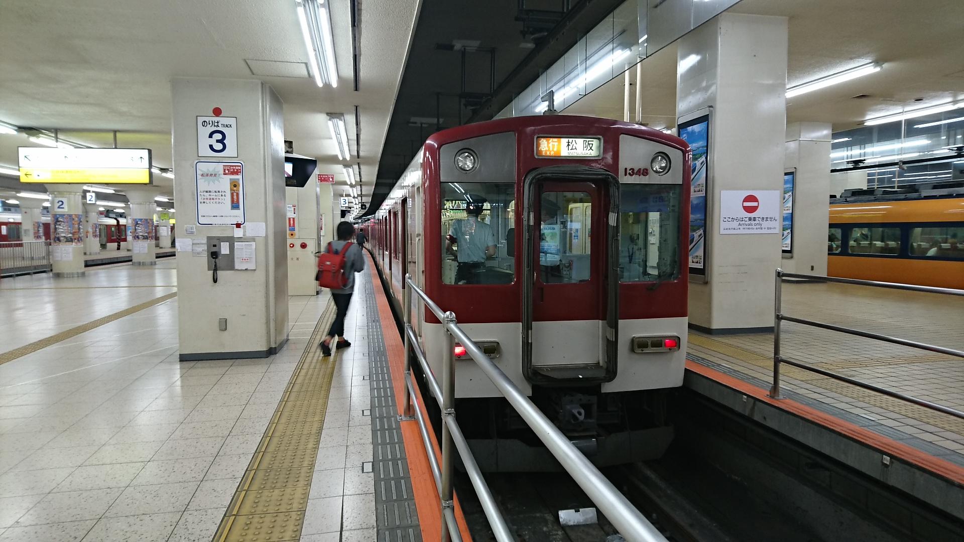 2017.4.25 近鉄 (3) 名古屋 - 松阪いき急行 1920-1080