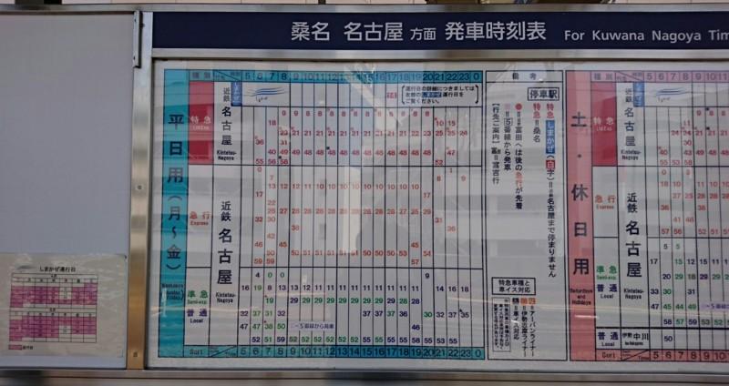 2017.4.25 川原町 (1) 四日市=名古屋方面時刻表【平日】 1850-980