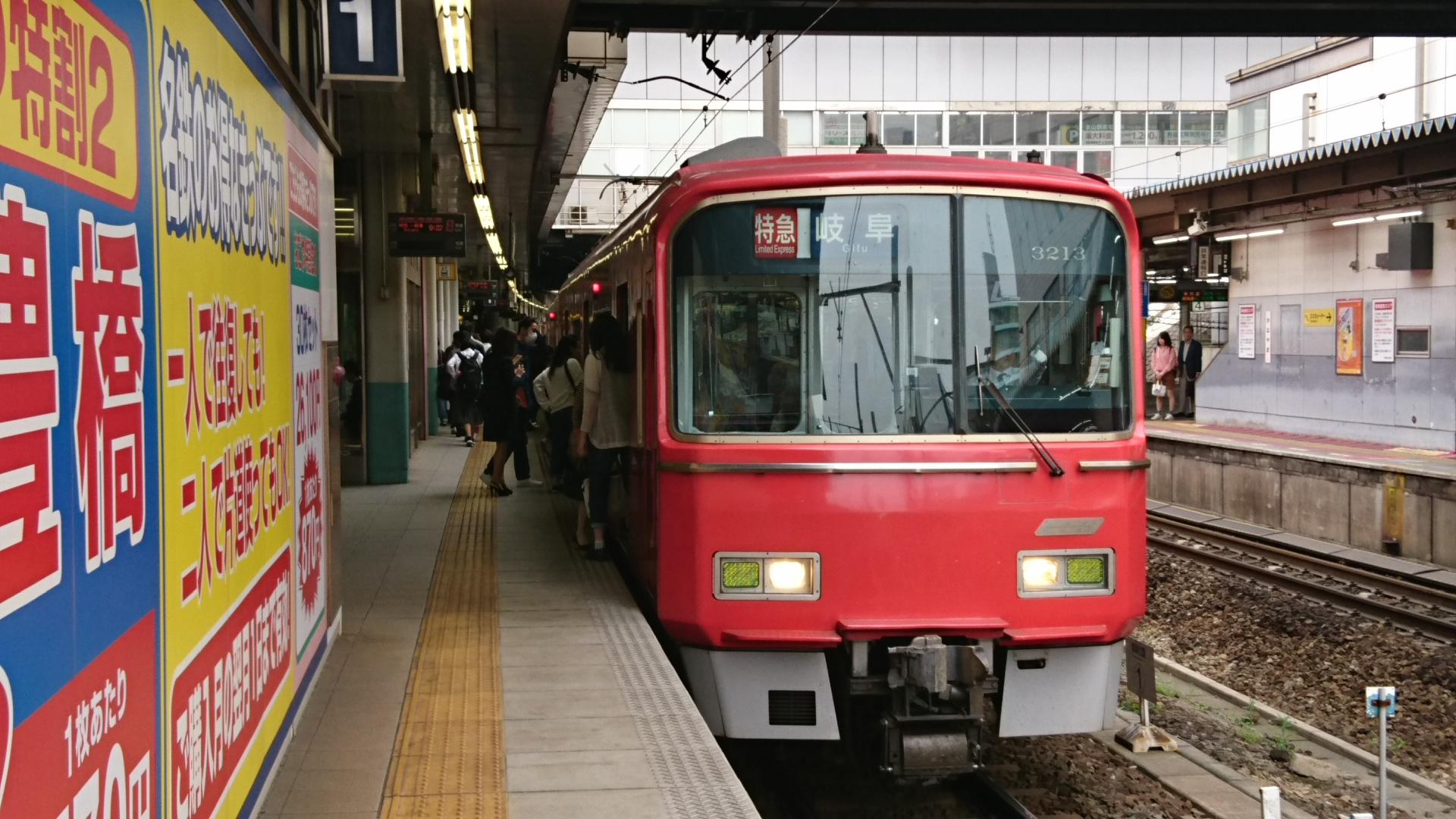 2017.5.9 名鉄 (4) 金山 - 岐阜いき特急「3213」 1920-1080