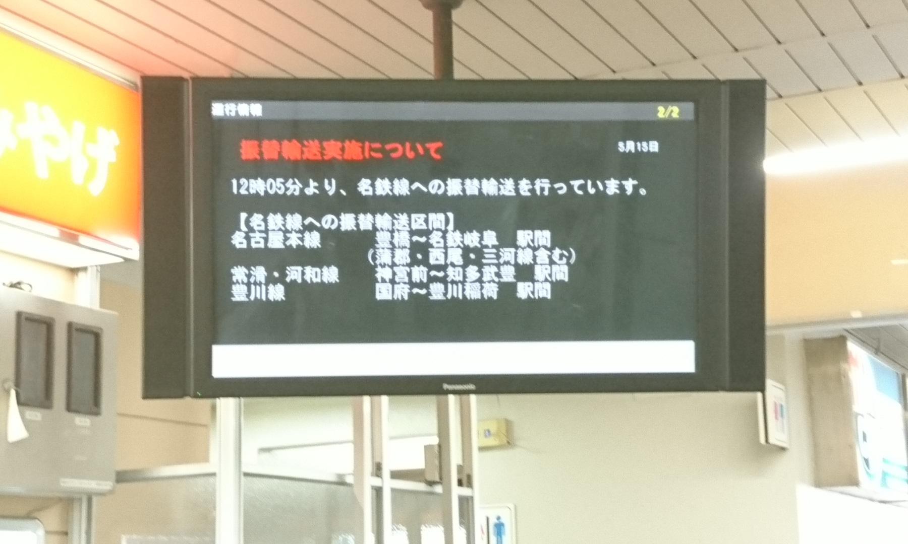 2017.5.15 あんじょうえき - 運行情報板 (2) ふりかえ輸送実施について