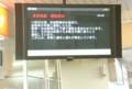 2017.5.15 あんじょうえき - 運行情報板 (1) 東海道線運転状況