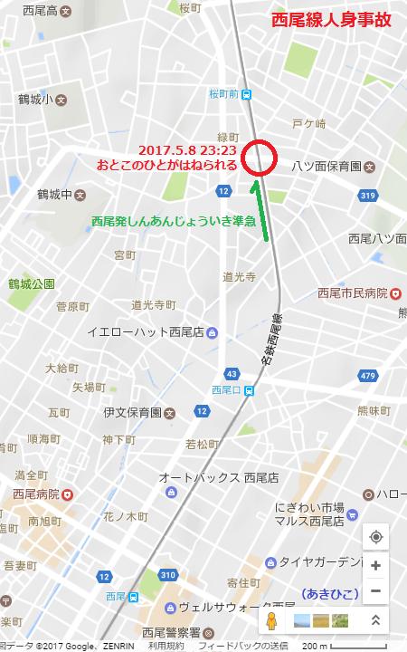 2017.5.8 西尾線人身事故の地図(あきひこ)