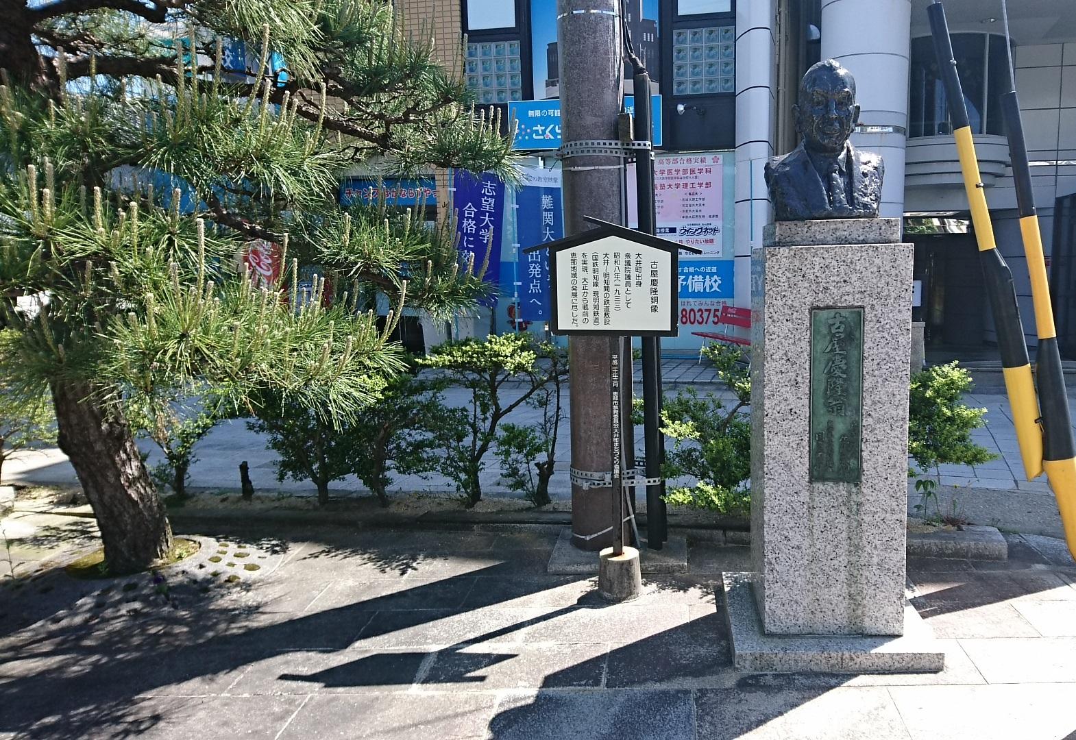 2017.5.19 大井 (20) 古屋慶隆銅像 1570-1080