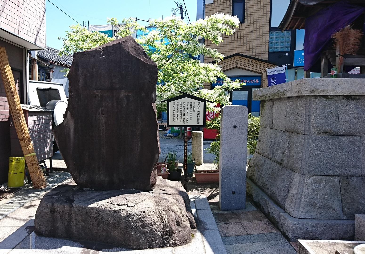 2017.5.19 大井 (21) 浅見与一右衛門顕彰碑 1550-1080