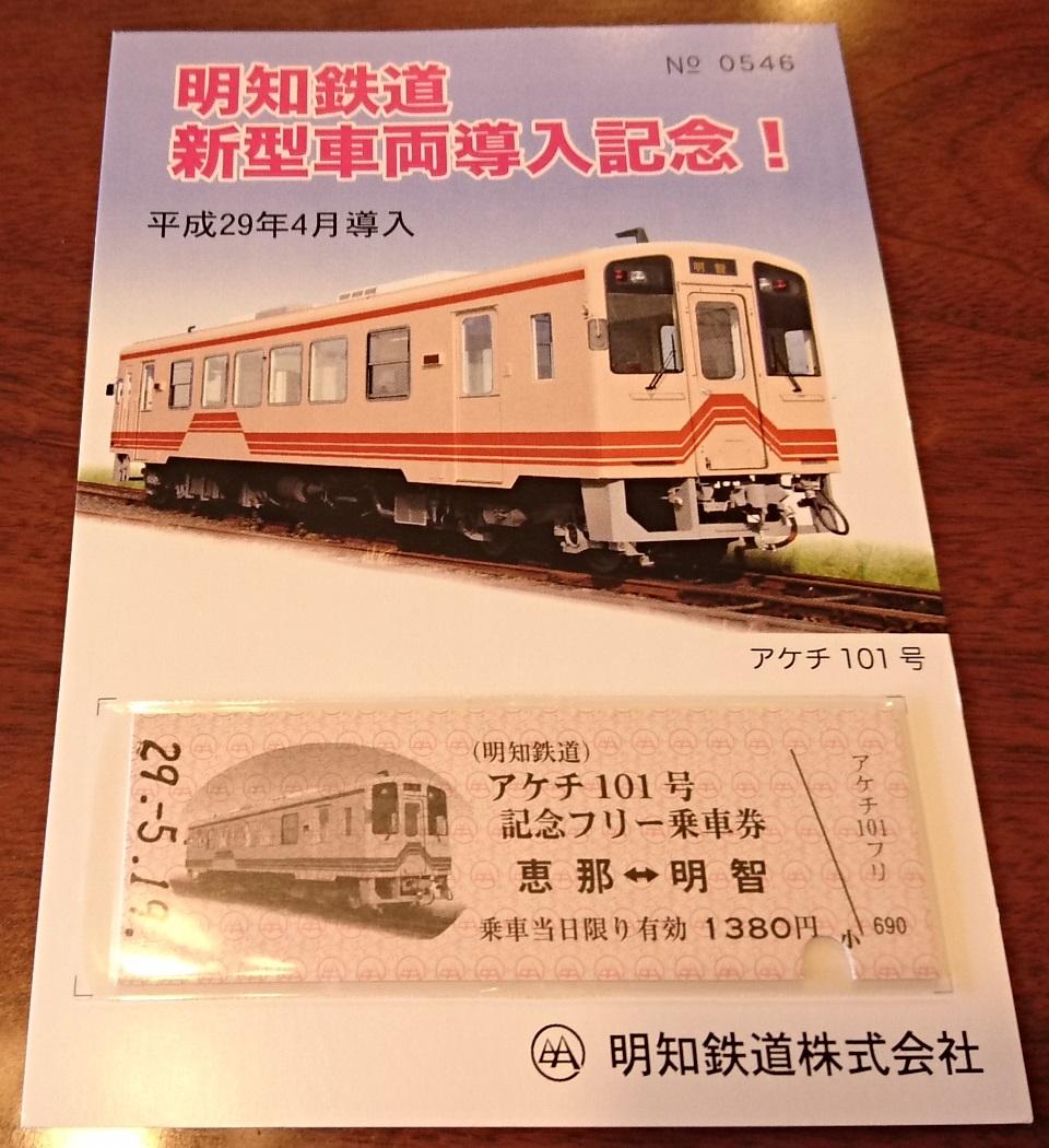 2017.5.19 大井 (52) アケチ101号記念フリー乗車券 960-1050