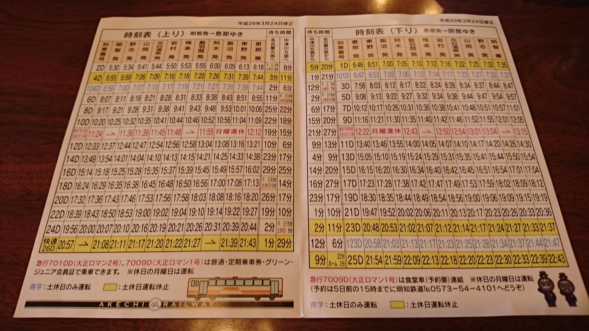2017.5.19 大井 (54) 明知鉄道の時刻表 1920-1080