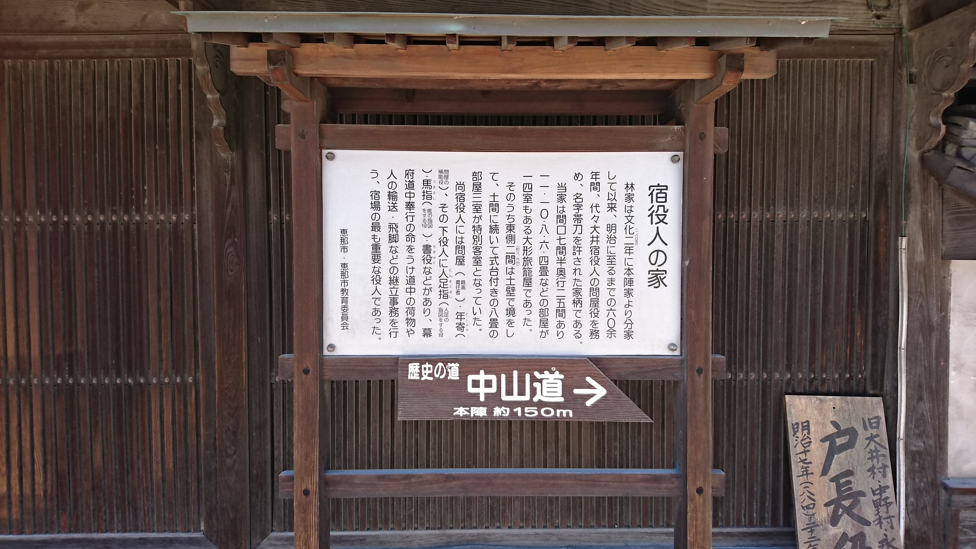 2017.5.19 大井 (59) 中山道 - 宿役人のいえ 1920-1080