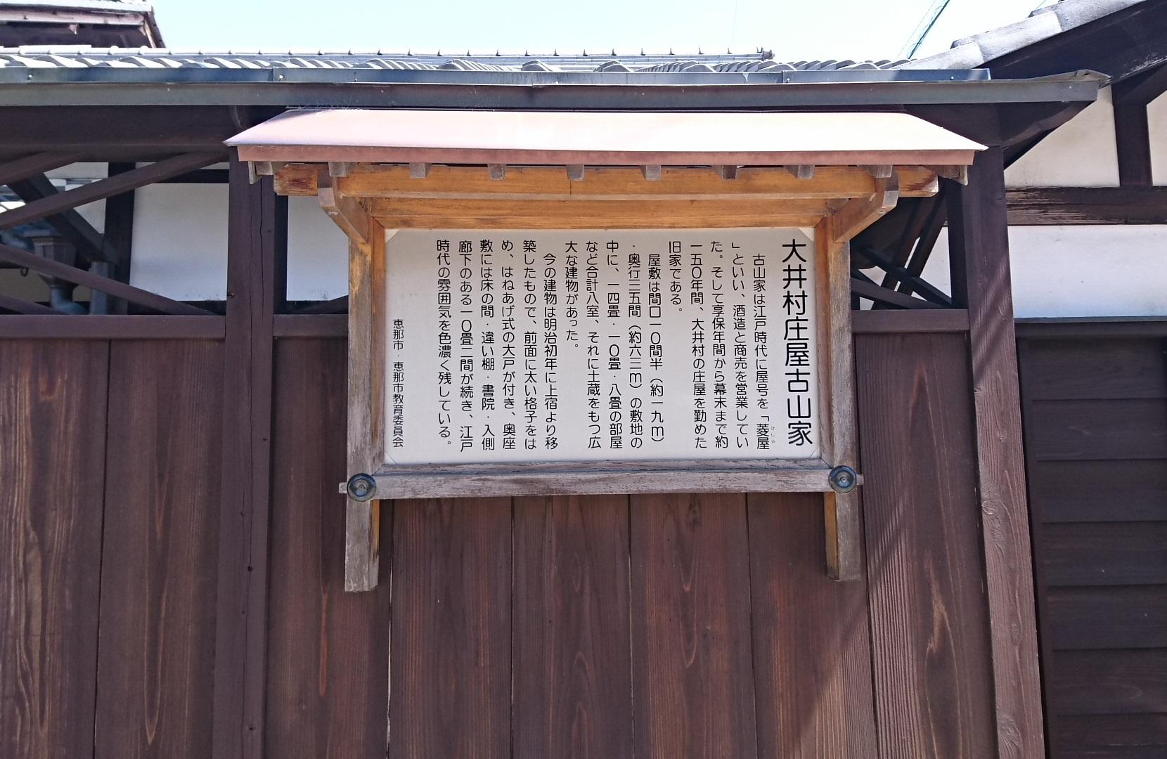 2017.5.19 大井 (62) 中山道ひし屋資料館(大井村庄屋古山家) 1660-1080