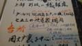 2017.5.19 大井 (70) 中山道ひし屋資料館 - 案内人さんの資料 800-450
