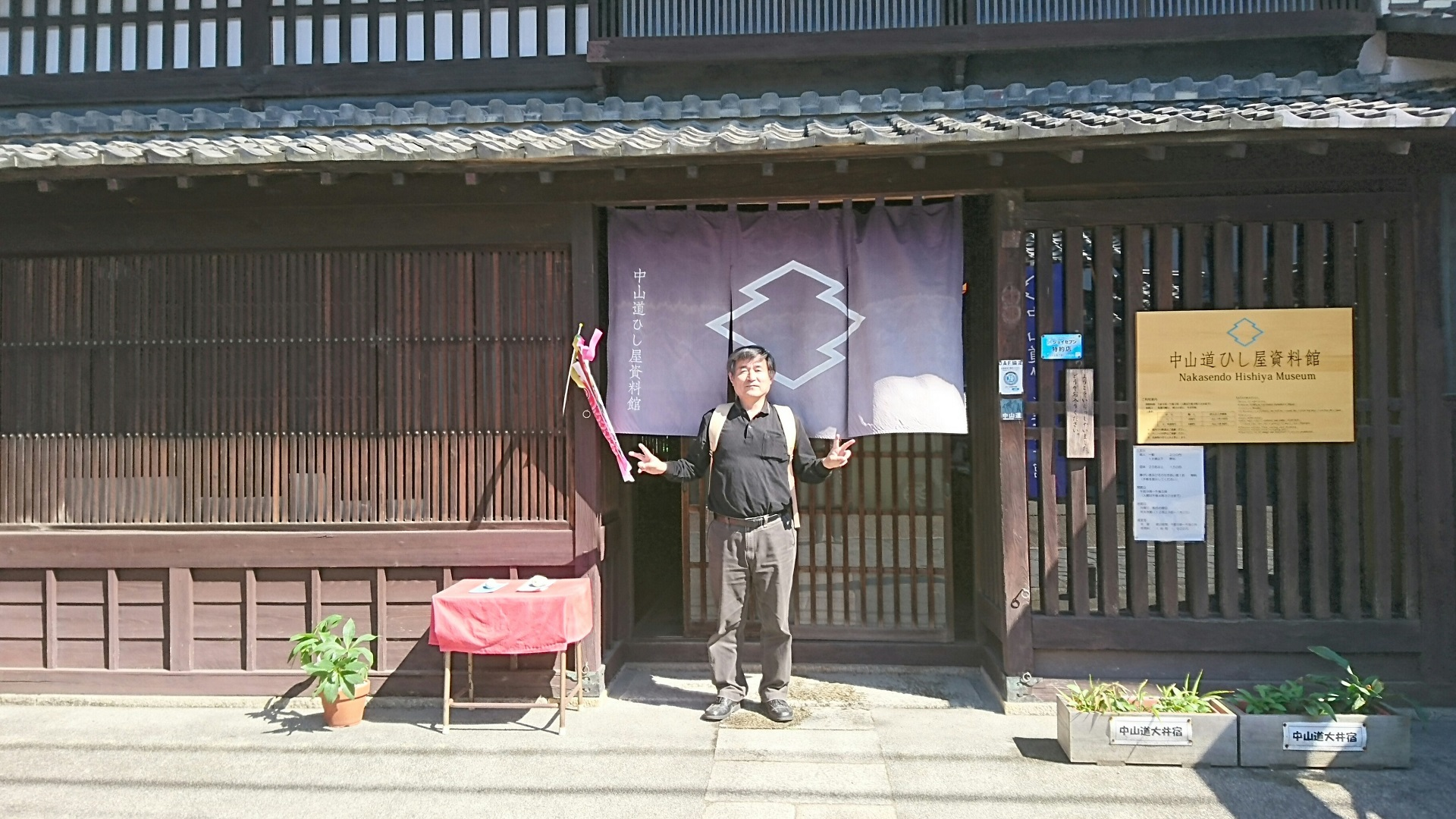 2017.5.19 大井 (75) 中山道ひし屋資料館 - 玄関で記念さつえい 1920-1080
