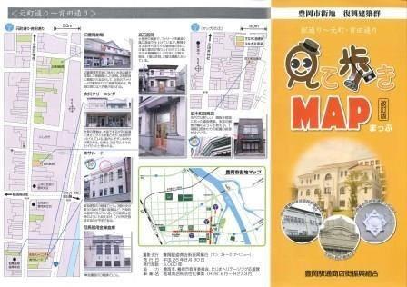 2017.5.30 豊岡観光協会の投稿 (7) 復興建築みてあるき地図 448-316