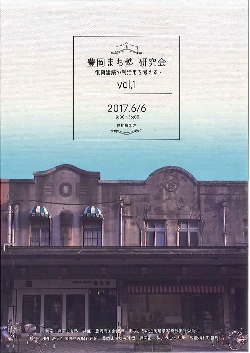 2017.5.30 豊岡観光協会の投稿 (2) 復興建築の利活用をかんがえる 497-702
