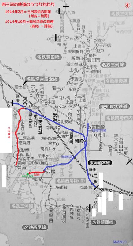 西三河の鉄道のうつりかわり(あきひこ) - 4.三河鉄道の開業と西尾鉄