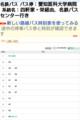 2017.8.25 愛知医科大学病院バス停=時刻表 1024-1532