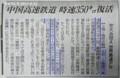 中国高速鉄道時速350キロ復活(ちゅうにち - 2017.9.22)