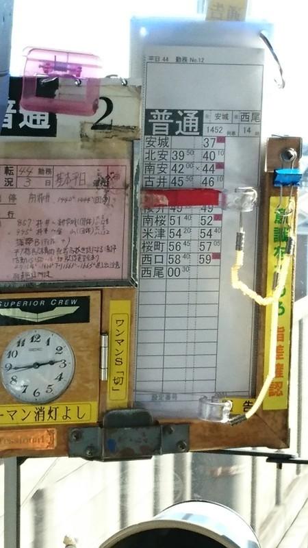 2017.10.3 (8) 西尾いきふつう - みなみあんじょう 1080-1920