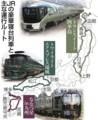 JR各社の豪華漫遊列車(ちゅうにち) 480-590