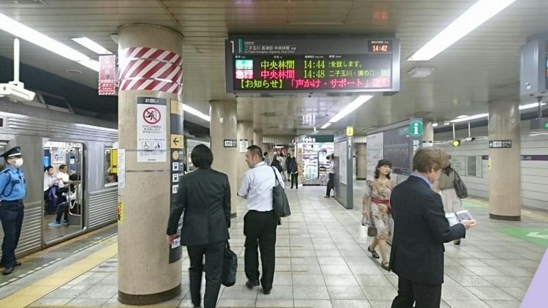 2017.10.12 東京 (102) 渋谷 - 中央林間いき各停 1280-720