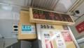 2017.10.12 東京 (124) 下高井戸いきふつう - 「つぎは山下」 800-450