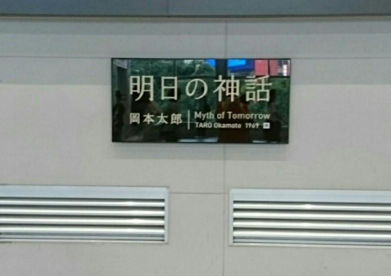 2017.10.12 東京 (161) 渋谷 - 「あしたの神話」 780-550