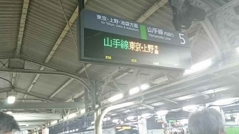 2017.10.12 東京 (168) 新橋 - 山手線ホーム 800-450