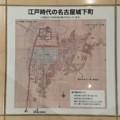 2017.11.23 徳川園 (11) 江戸時代の名古屋城下町 1000-1000