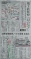 地下鉄延伸まぼろしの50キロ(ちゅうにち - 2017.11.6 ゆうかん) 770-1440