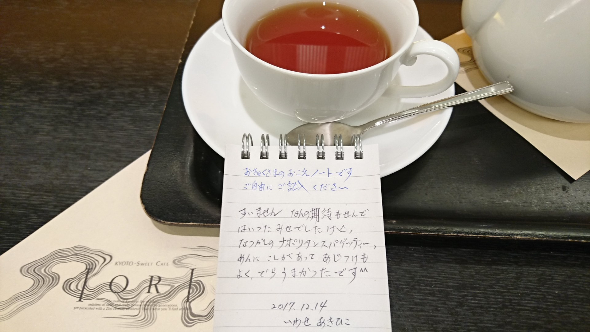 2017.12.14 名古屋 (18) 名古屋 - 京都イオリカフェ 1920-1080