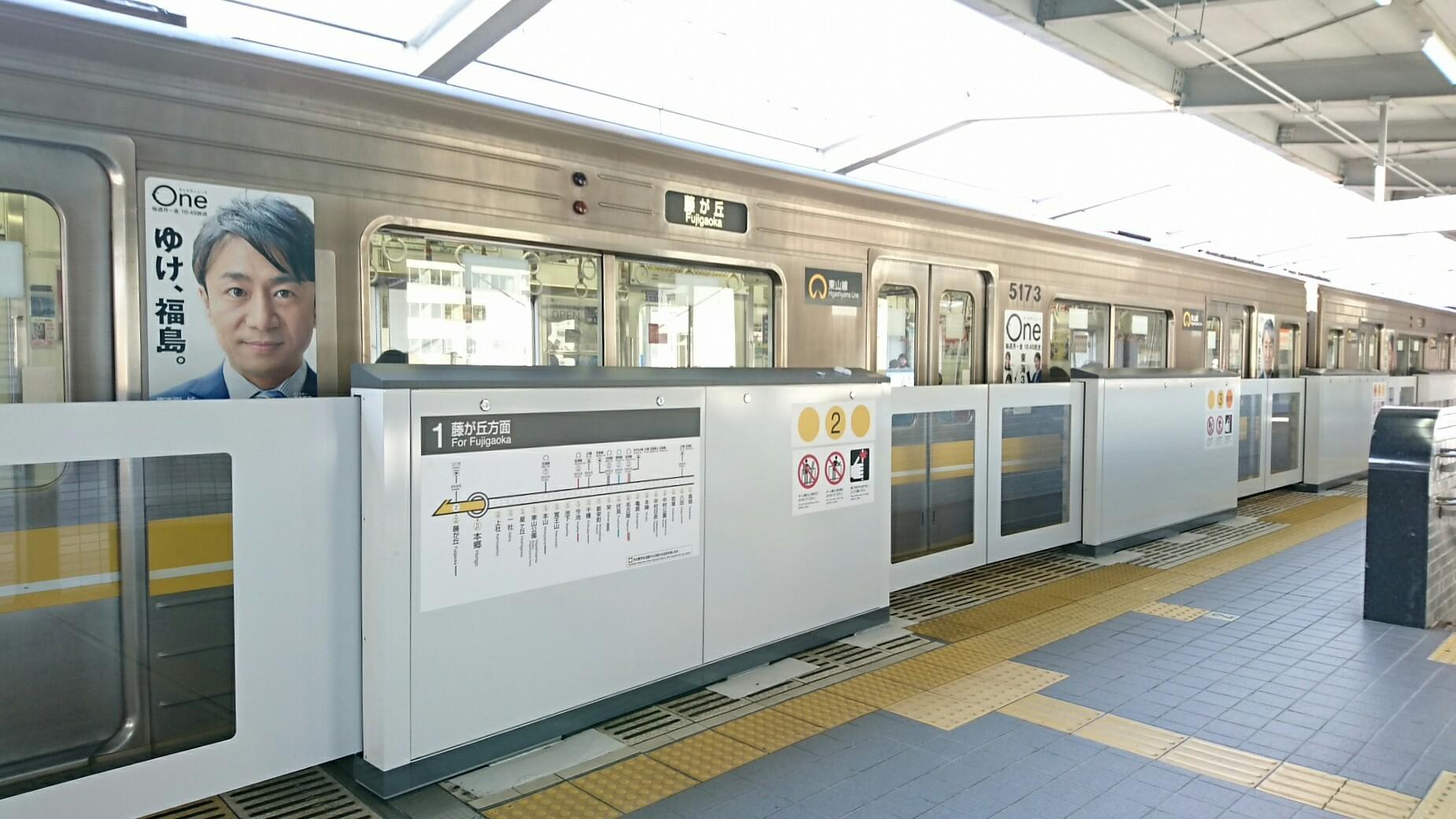 2017.12.18 名古屋 (13) 本郷 - 藤が丘いき 1850-1040
