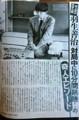 羽生善治さん - フライデー 960-1460