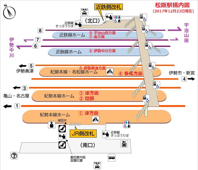 松阪駅構内図 650-560