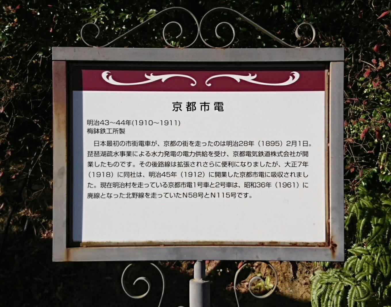 2017.12.28 明治村 (4) 京都市電 1360-1070