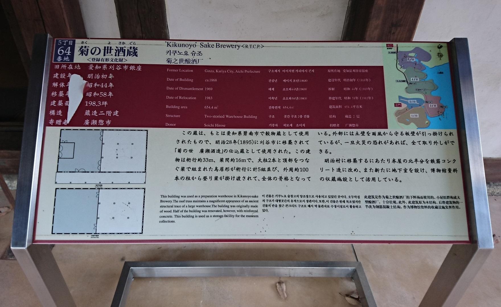 2017.12.28 明治村 (24) 菊の世酒蔵 1760-1080