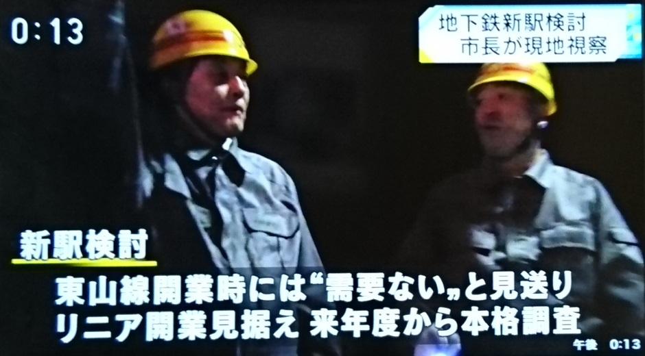 2017.12.29 柳橋駅のニュース (2) 940-520