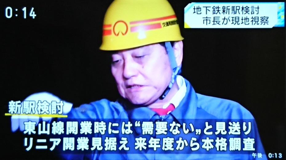 2017.12.29 柳橋駅のニュース (3) 930-520
