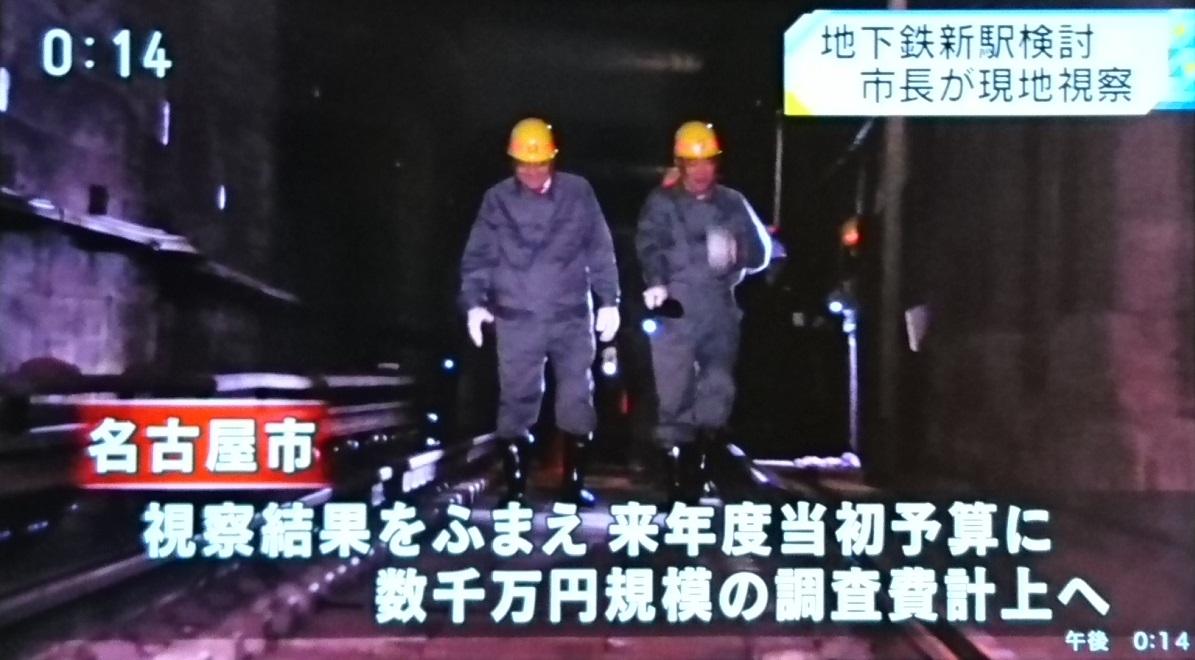2017.12.29 柳橋駅のニュース (5) 1195-660