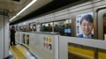 2018.1.3 東山線 (2) 名古屋 - 藤が丘いき 1870-1050